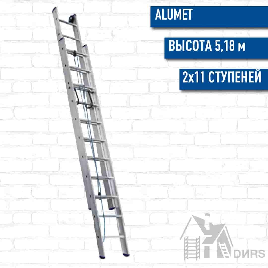 Лестница Алюмет (Alumet) алюминиевая двухсекционная с канатной тягой (2х11 ступеней)