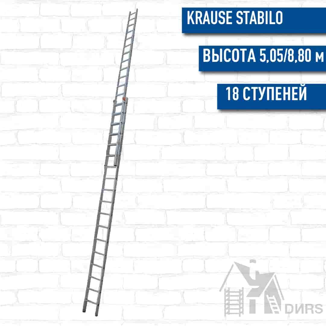 Krause Stabilo лестница алюминиевая двухсторонняя (2х18 ступеней)