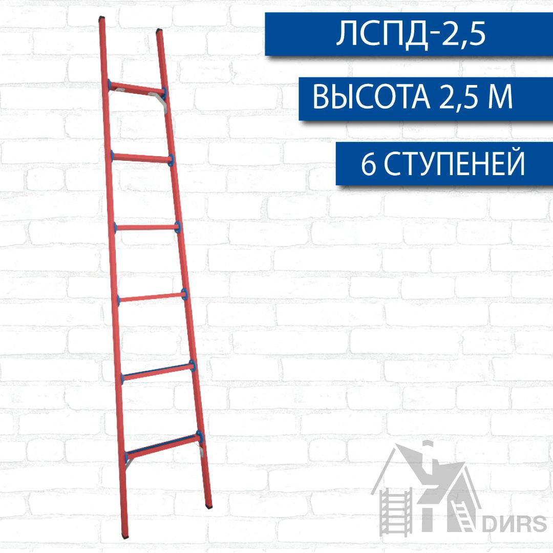 Лестница стеклопластиковая приставная диэлектрическая ЛСПД-2,5 м