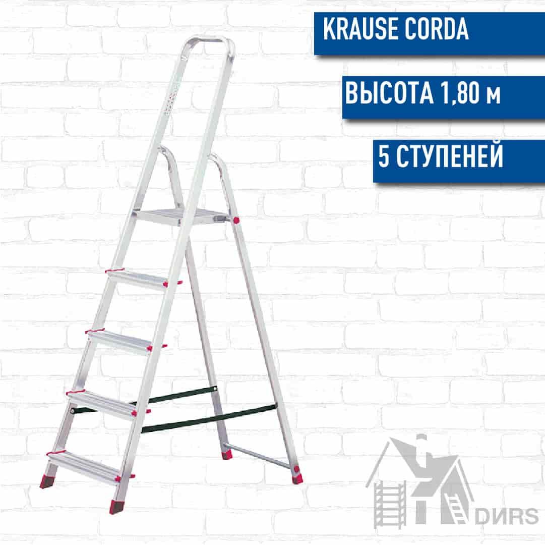 Односекционная стремянка krause Corda (5 ступени)