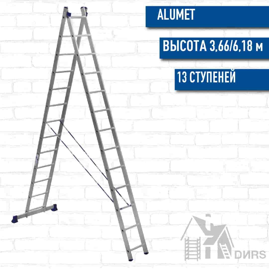 Алюмет (Alumet) двусекционная лестница алюминиевая стандарт (13 ступеней)