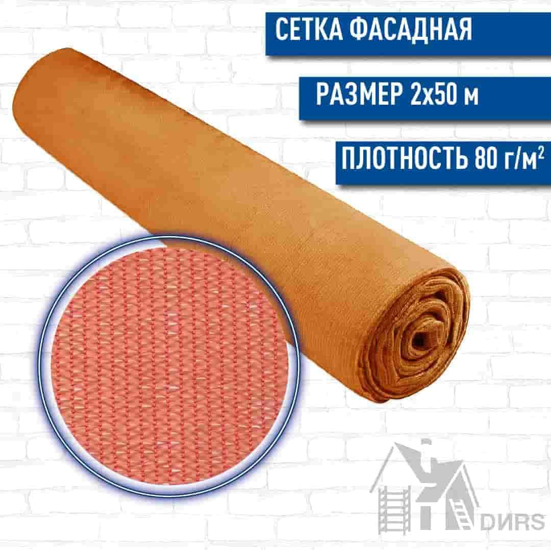 Сетка фасадная оранжевая 80 гр (2x50)