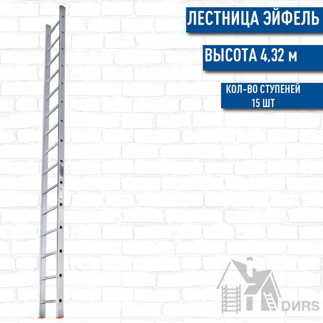 Эйфель односекционная алюминиевая лестница Классик (15 ступеней)