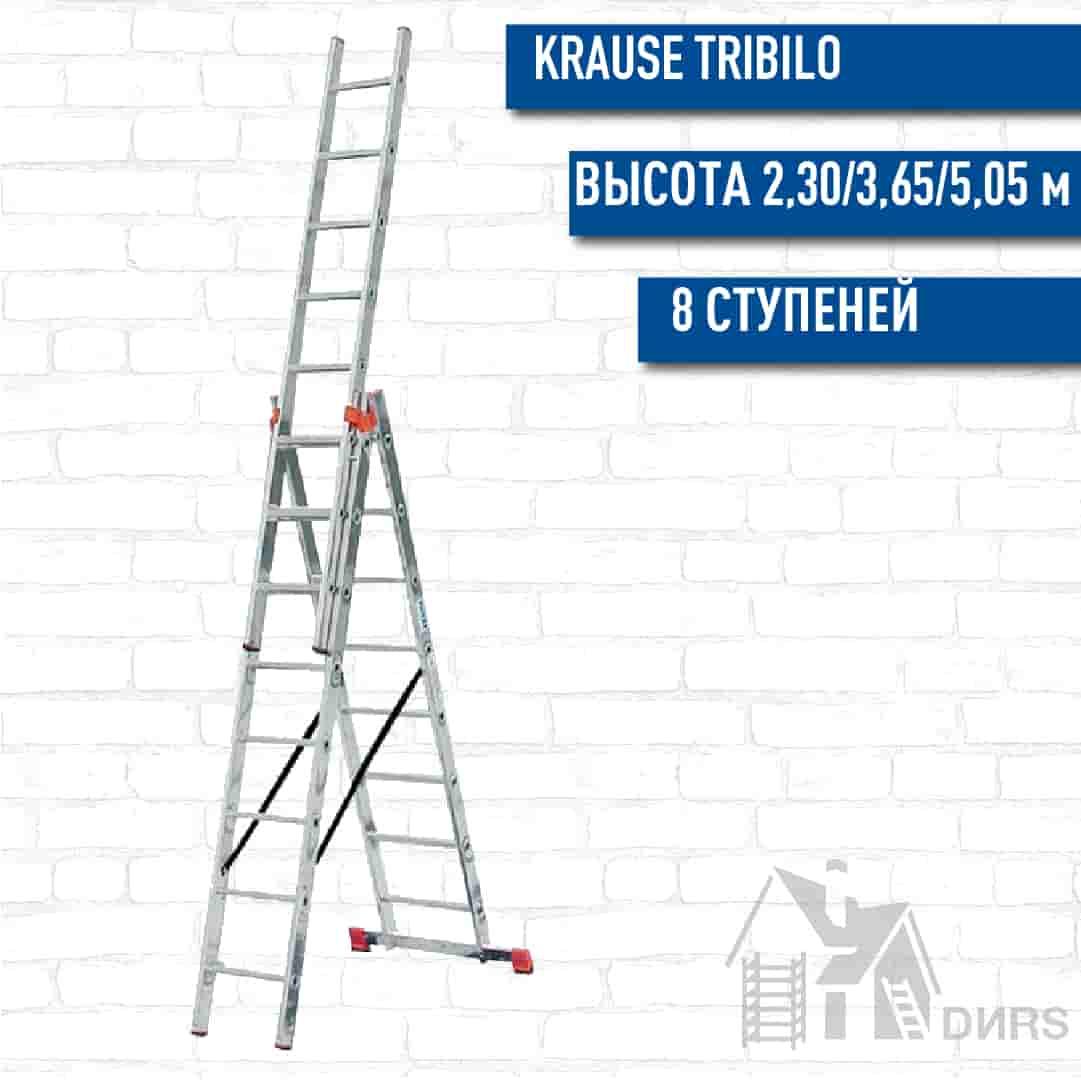 Лестница Krause (Краузе) Tribilo  алюминиевая трехсекционная (3x8 ступеней)