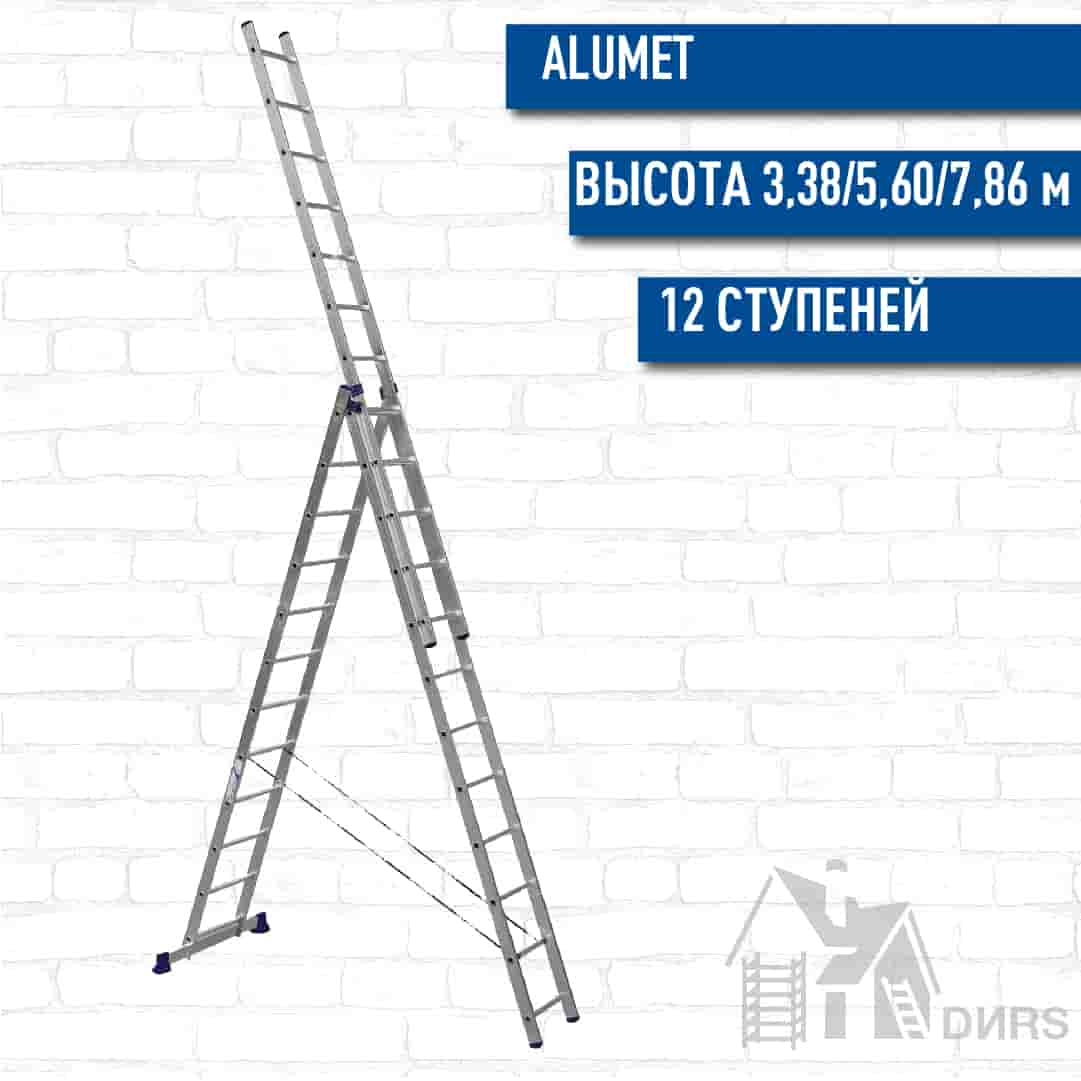 Лестница Алюмет (Alumet) алюминиевая трехсекционная стандарт (12 ступеней)