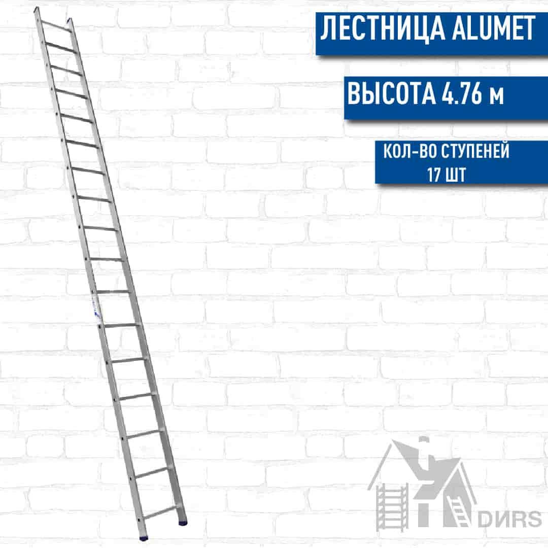 Лестница Алюмет (Alumet) алюминиевая односекционная стандарт (17 ступеней)