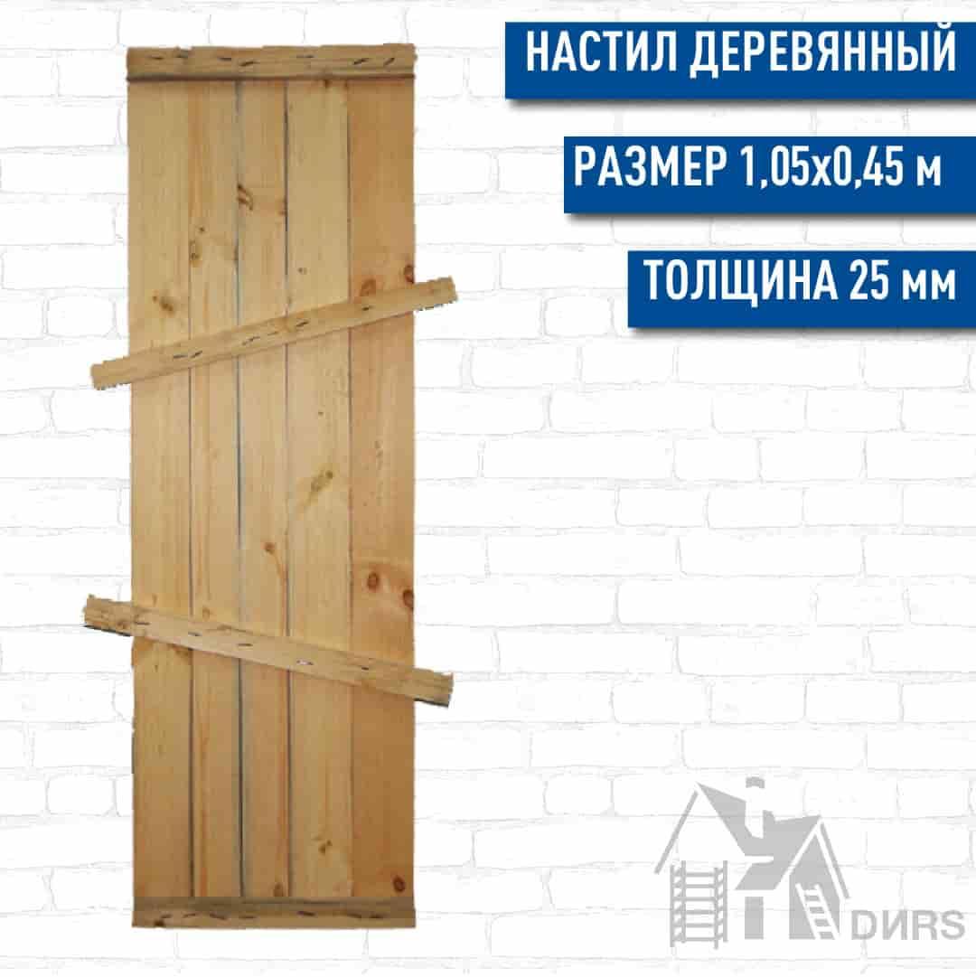 Настил  деревянный для рамных, хомутовых строительных лесов, 1,05*0,45 (25мм)