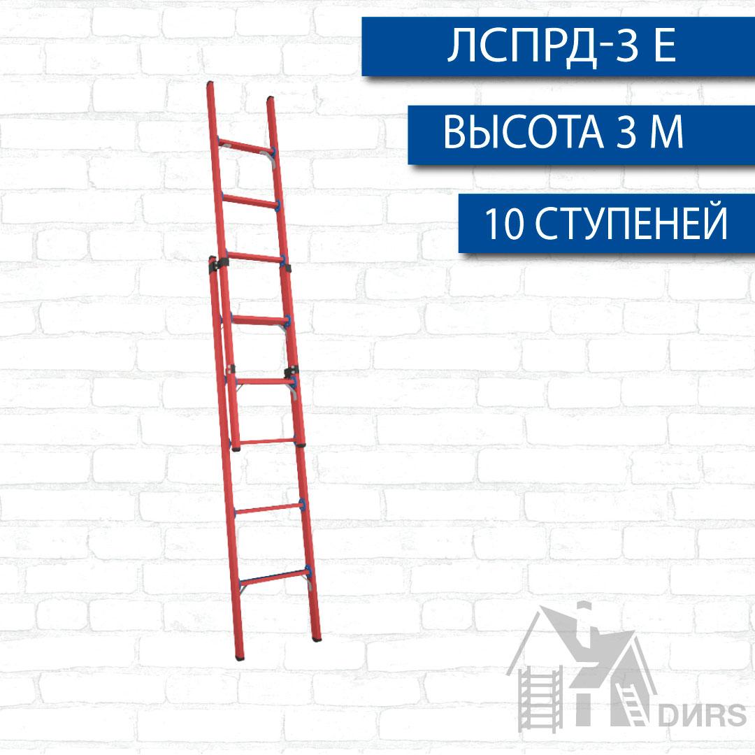 Лестница стеклопластиковая раздвижная диэлектрическая ЛСПРД-3 м Е