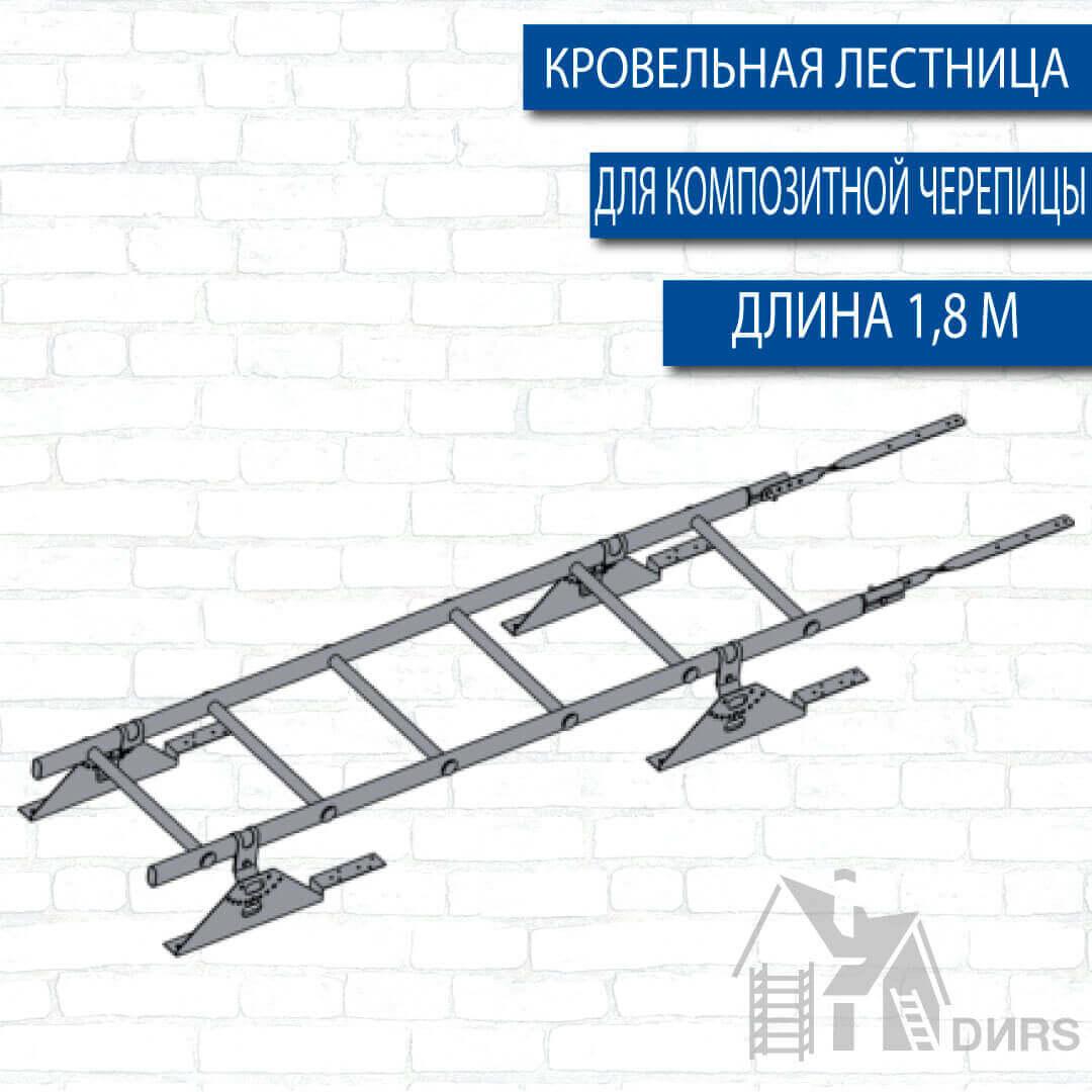Лестница кровельная оцинкованная 1.8 м
