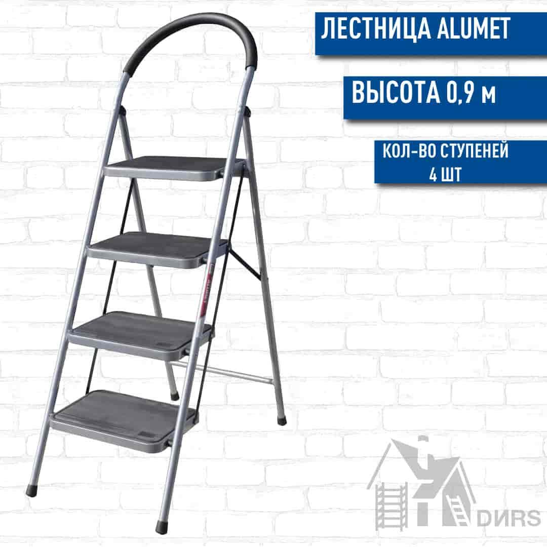 Алюмет (Alumet) металлическая стремянка односторонняя с широкими ступенями (4 ступени)
